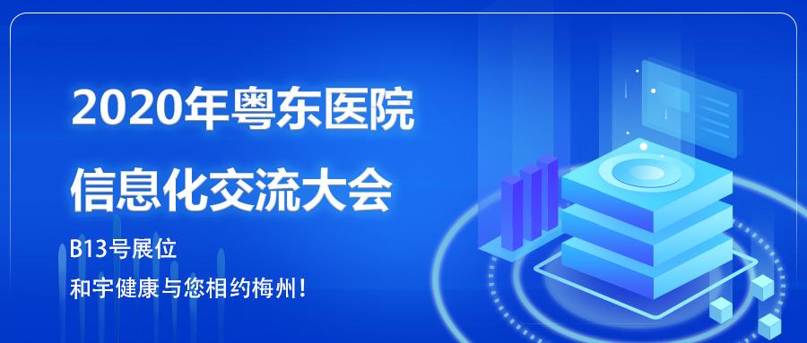 2020年粵東醫院信息化交流大會邀請函
