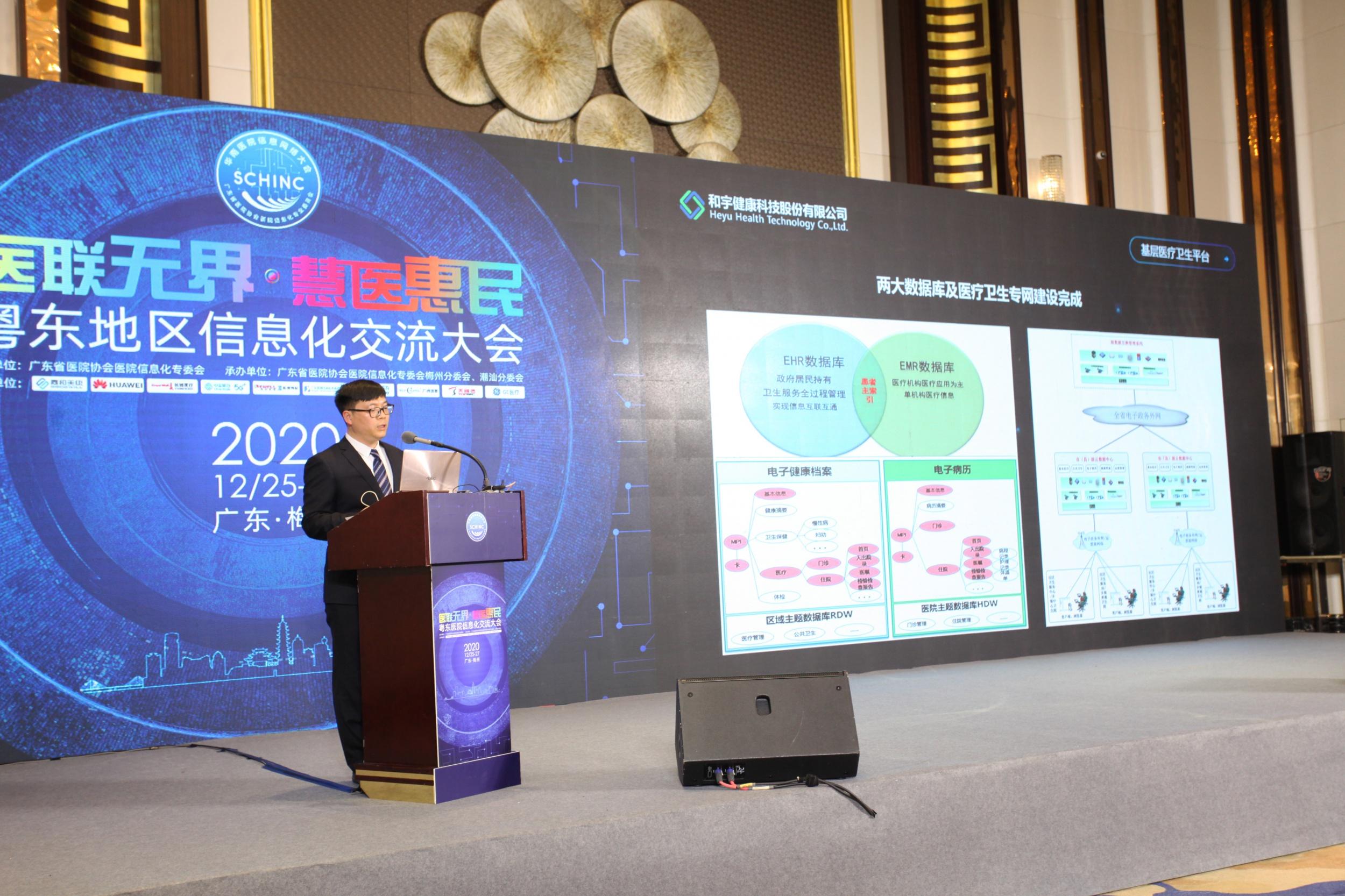 第二屆2020粵東醫院信息化交流大會圓滿落幕