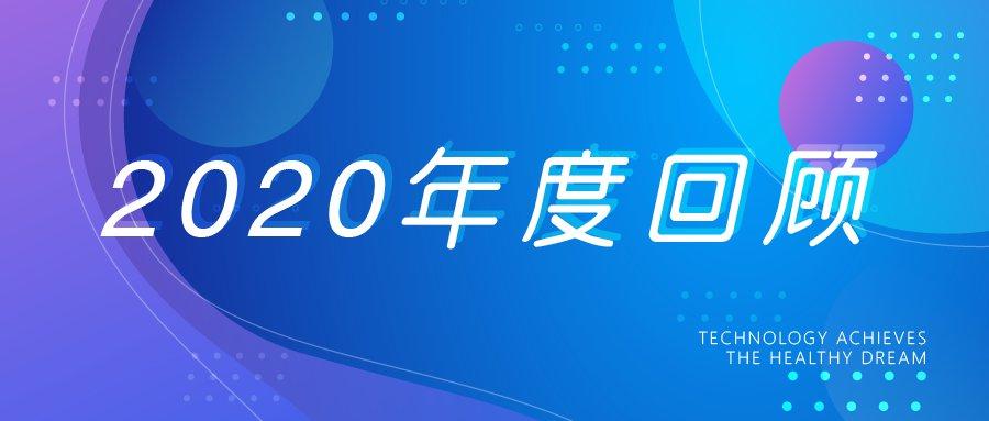 """""""和""""2020再見,""""宇""""2021相約"""
