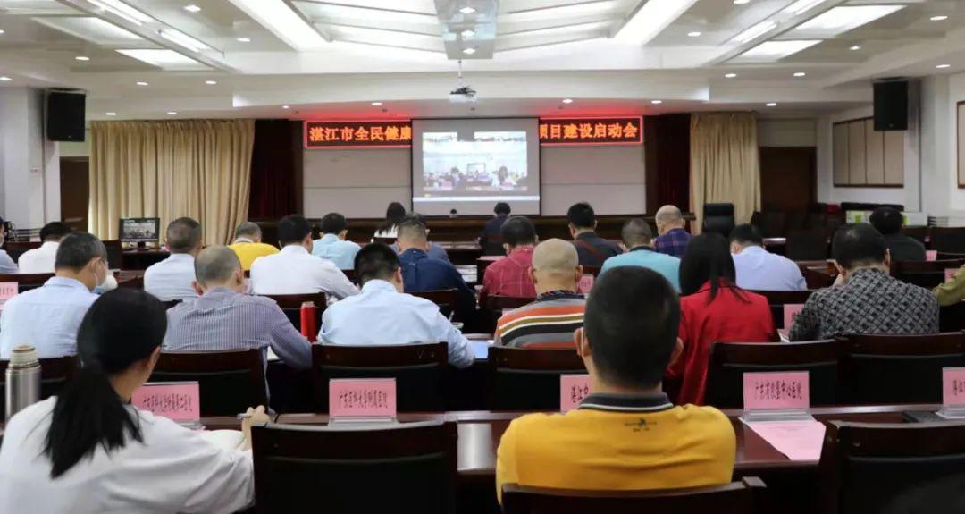 湛江市全民健康信息綜合管理平臺建設項目啟動大會順利召開