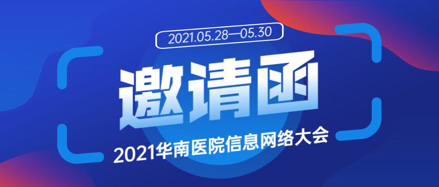 2021華南醫院信息網絡大會,和宇健康邀您共聚珠海!