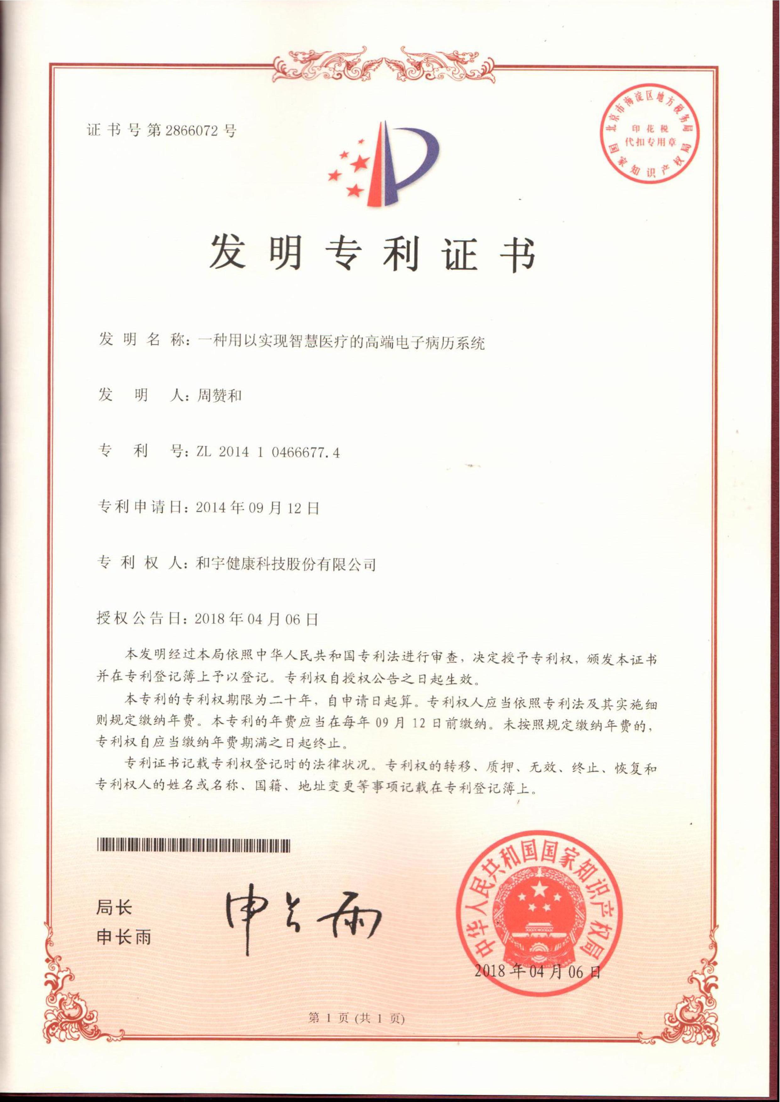 專利證書 - 一種用以實現智慧醫療的高端電子病歷系統