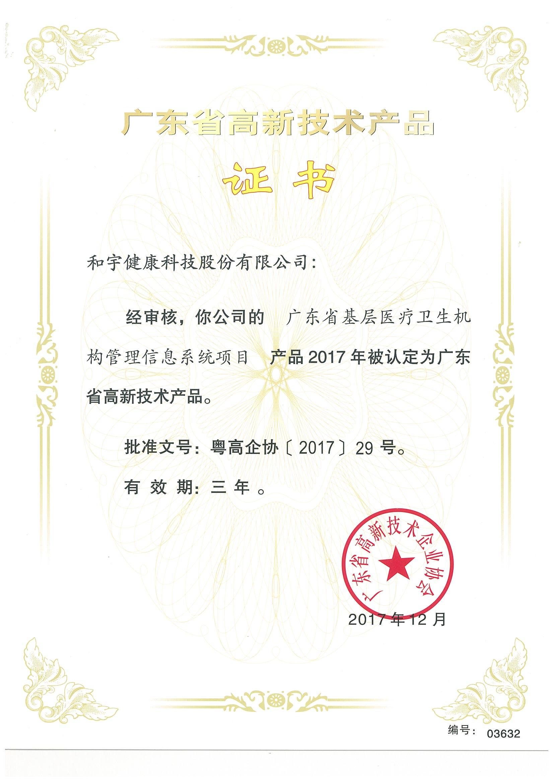 廣東省基層醫療衛生機構管理信息系統項目