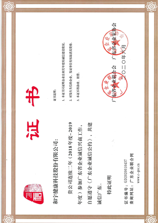 廣州省企業誠信興商工作證書