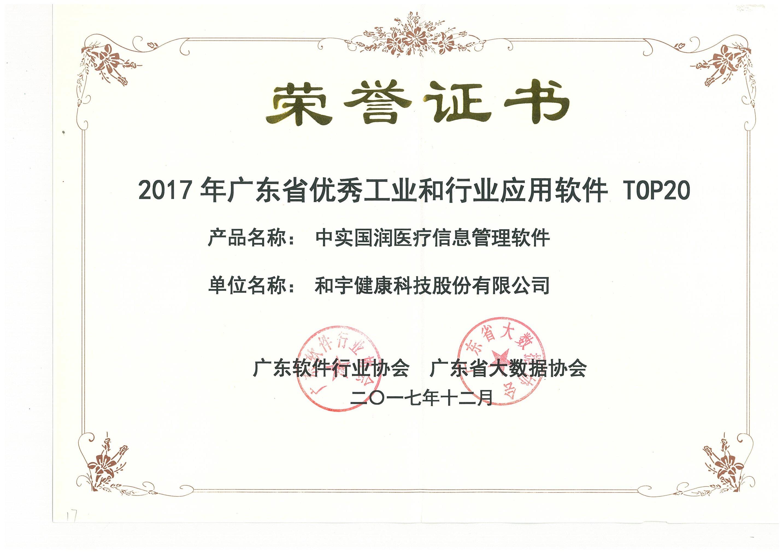 2017優秀軟件產品證書(中實國潤醫療信息管理軟件)