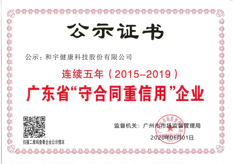 廣東省守合同重信用證書2015-2019年度_1