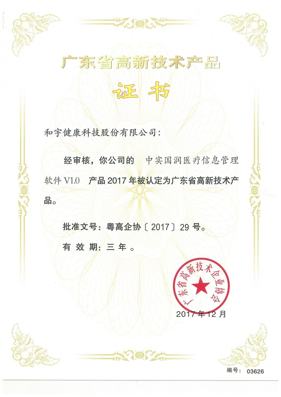 中實國潤醫療信息管理軟件V1.0