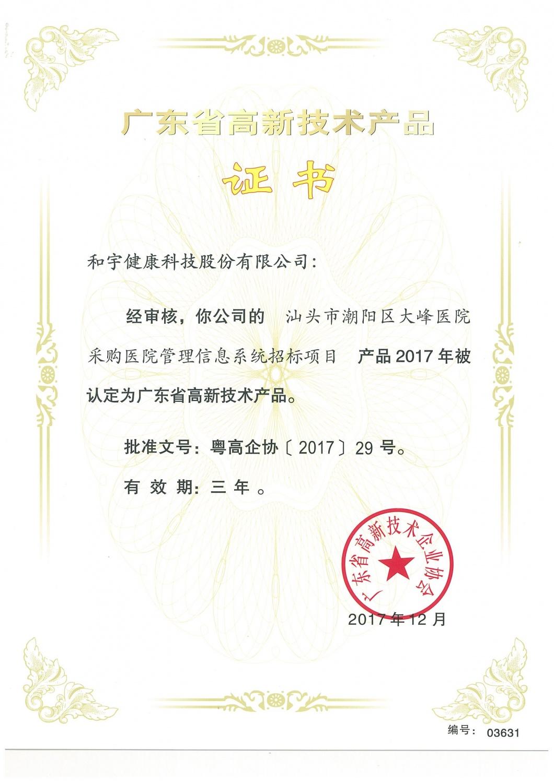 汕頭市潮陽區大峰醫院采購醫院管理信息系統招標項目