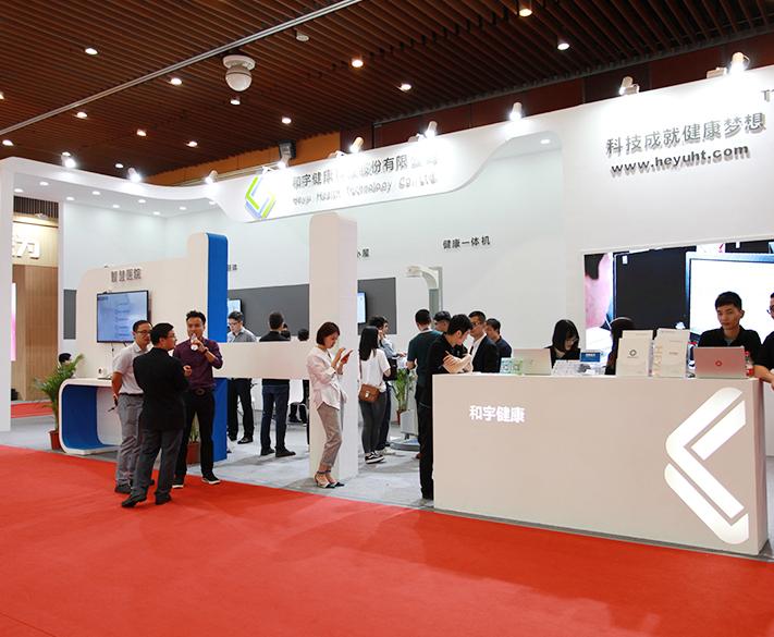 2018華南醫院信息網絡大會