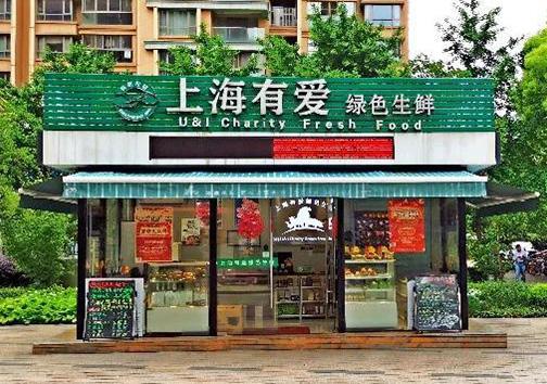 解冻炉线下体验店开张,上海长宁黄金城道6...