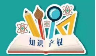 什么是知識產權管理體系