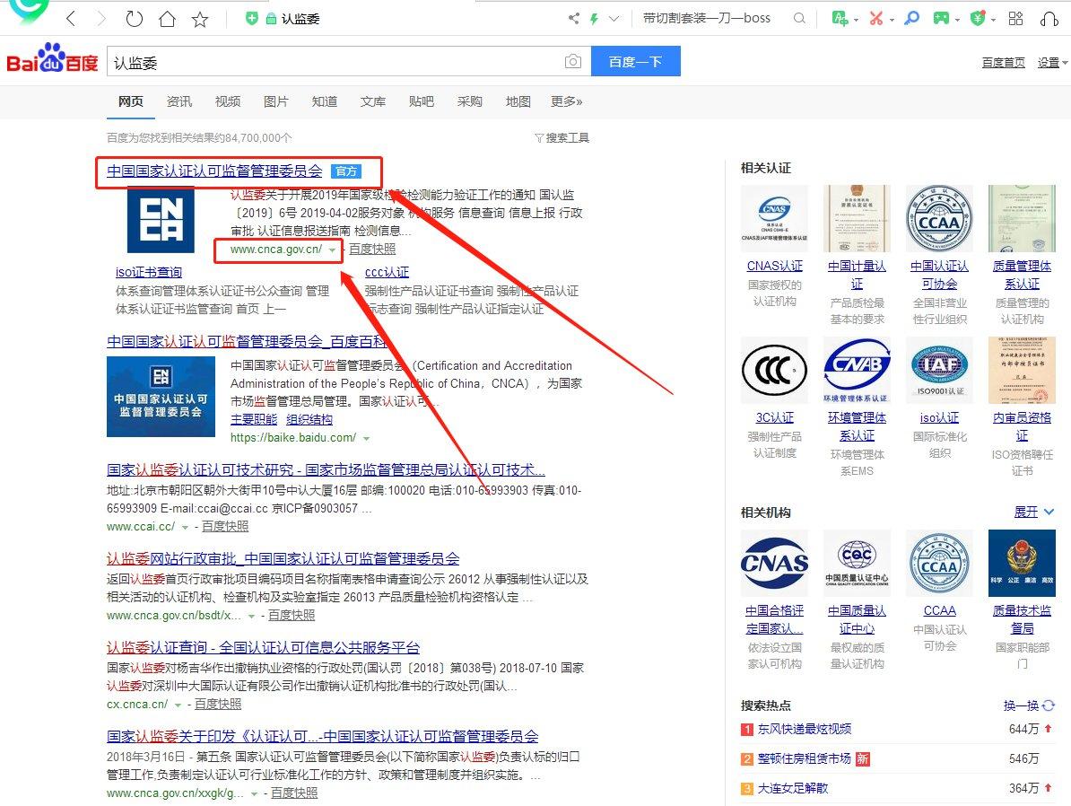 怎么查詢一個企業的ISO9001認證是否...