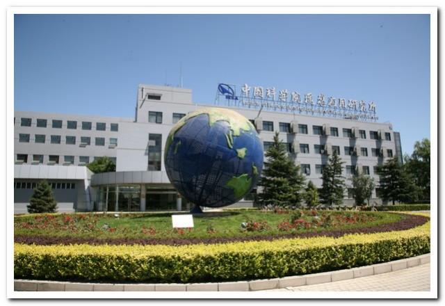 中国科学院遥感与地球研究所