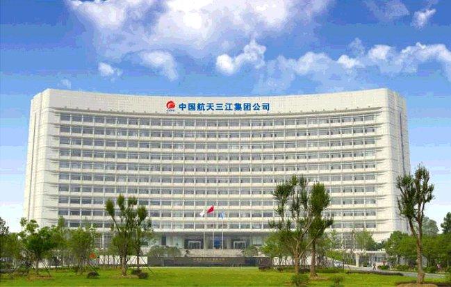 三江航天集团