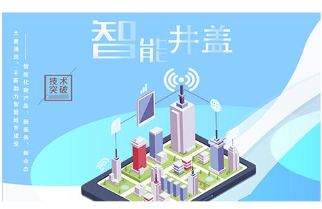 智能井盖:助力智慧城市建设 守护行人安全