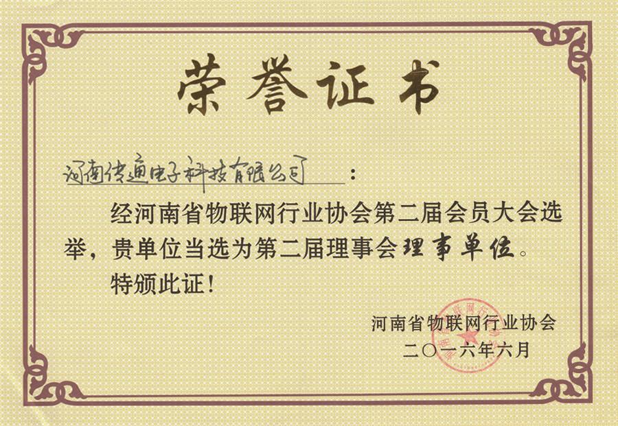 物联网行业理事单位证书