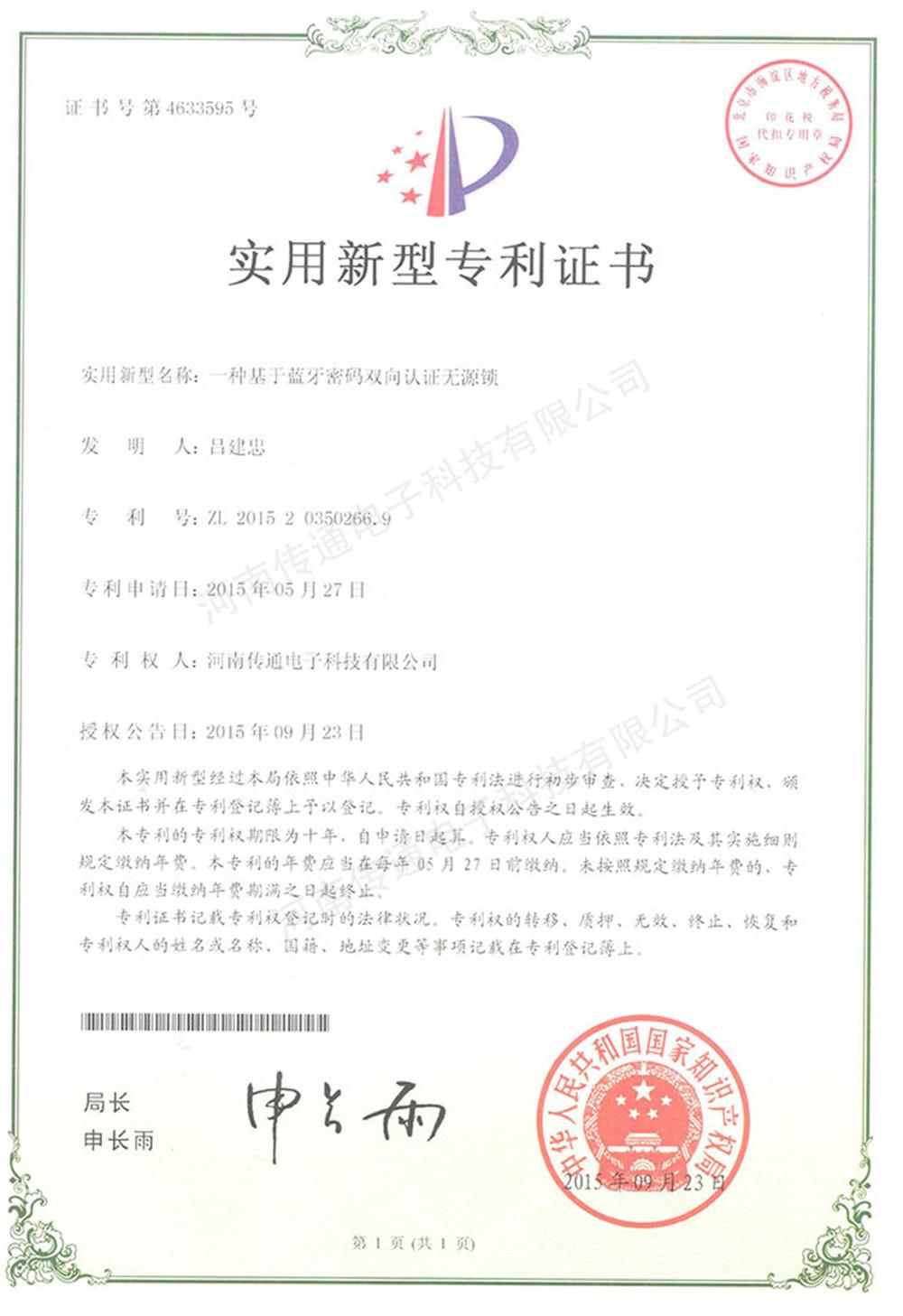 一種基于藍牙密碼雙向認證無源鎖-專利證書