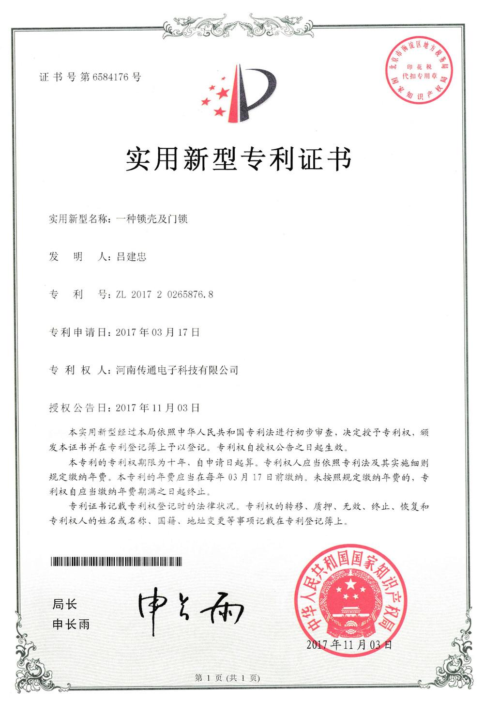 一種鎖殼及門鎖專利證書