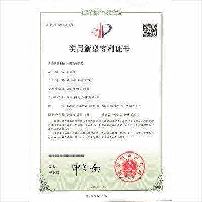一种电子锁芯--实用新型专利证书