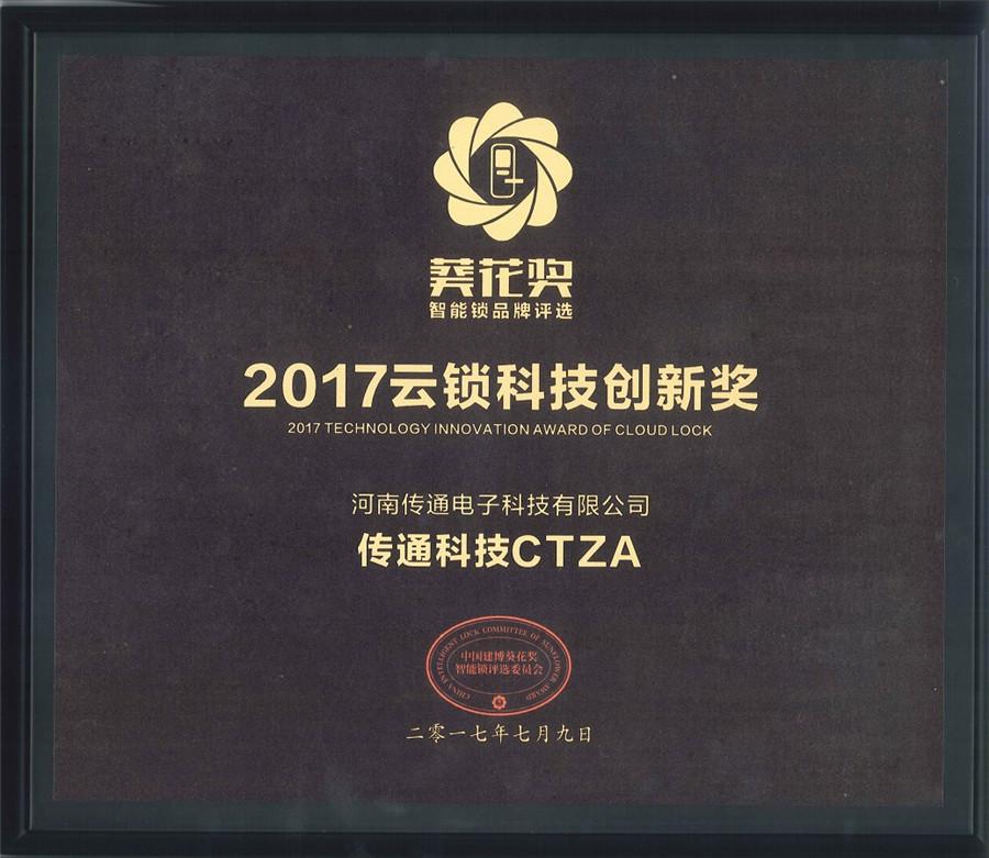 2017云锁科技创新奖