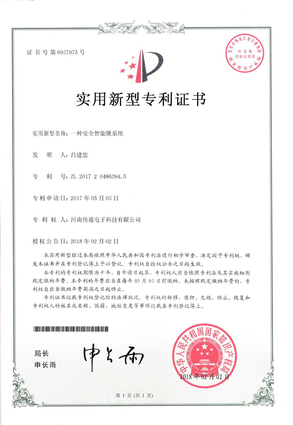 一種安全智能鎖系統-實用新型專利證書