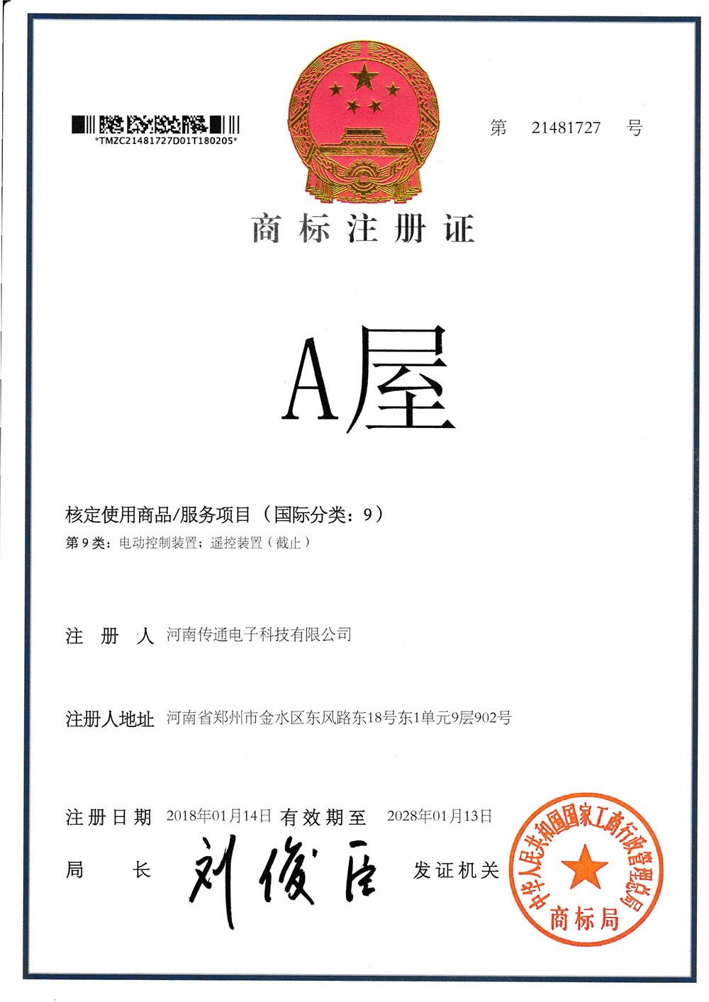 A屋商标注册证