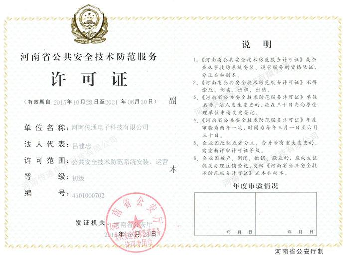 河南省公共安全技术防范服务许可证