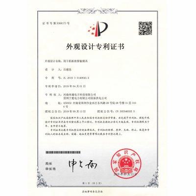 用于機柜的智能鎖具-專利證書