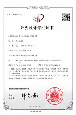 用于機柜的鍵盤式智能鎖具-專利證書