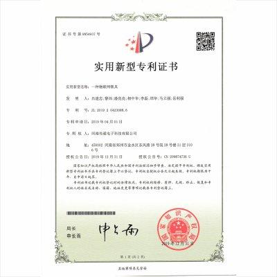 一种物联网锁具--实用新型专利证书