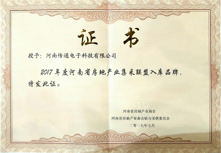 2017河南省房地产业集采联盟入库品牌