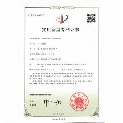 一种用于井道防护的栅栏体--实用新型专利证书