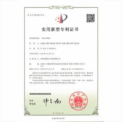 一种电子锁具--实用新型专利证书