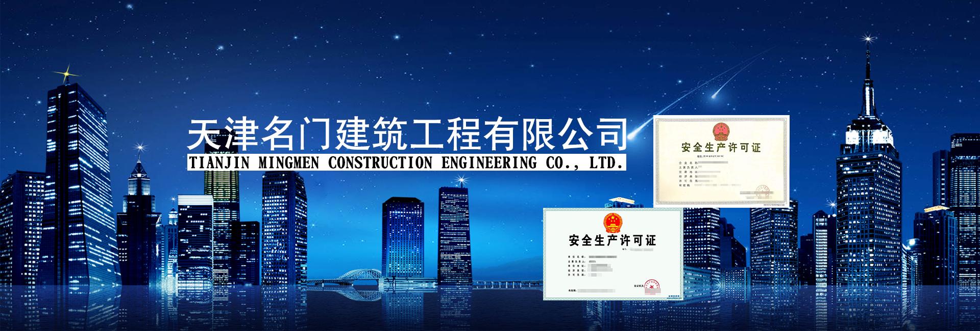 建筑企业首次办理资质需要了解哪些知识?