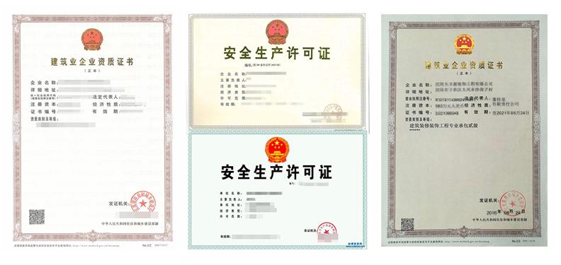 天津企业资质代办必须的程序有哪些?