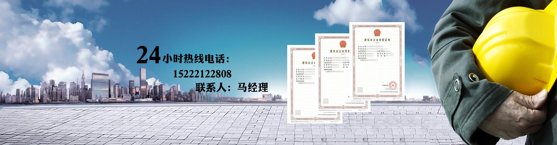 天津建筑资质代办审核需要多久?