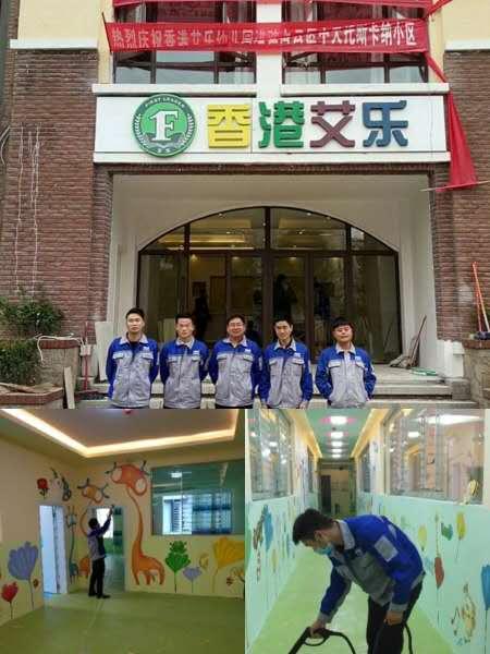 白云区香港艾乐幼儿园