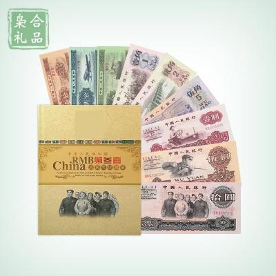 第三套人民币收藏
