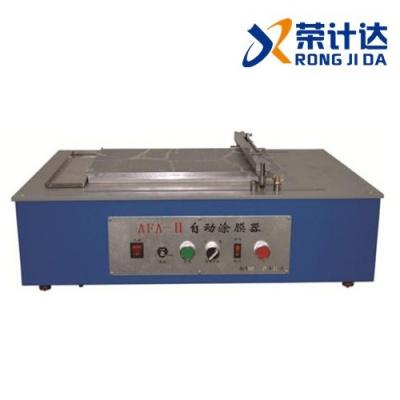 AFA-II自动涂膜器
