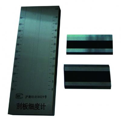 QXD-100刮板细度计