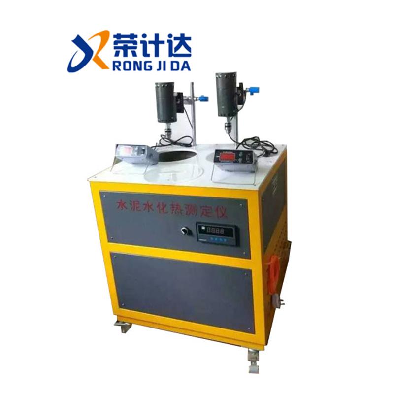 SHR-650II水泥水化热测定仪,水泥水化热试验仪