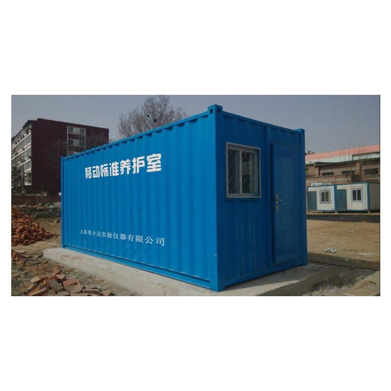 混凝土移动养护室,移动式养护室