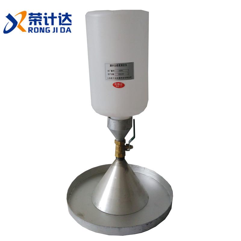 GYR-2灌砂法容重测定仪