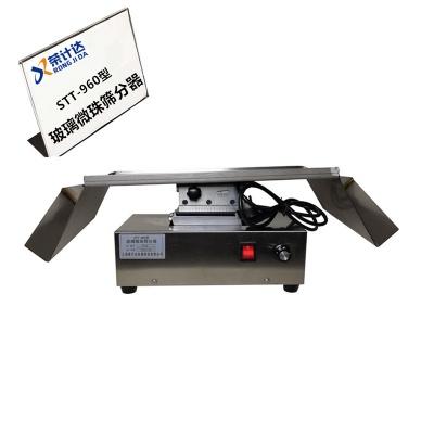 STT-960 玻璃微珠筛分器