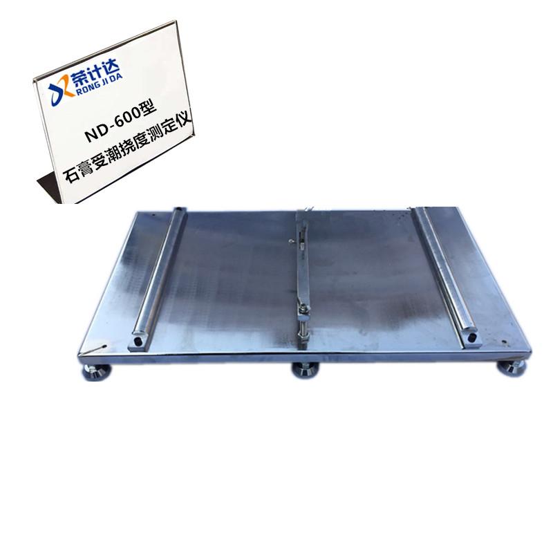 ND-600石膏受潮挠度测定仪