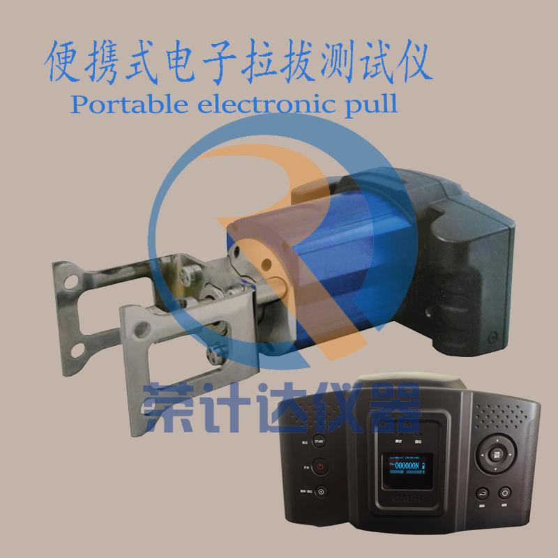 便携式电子拉拔测试仪