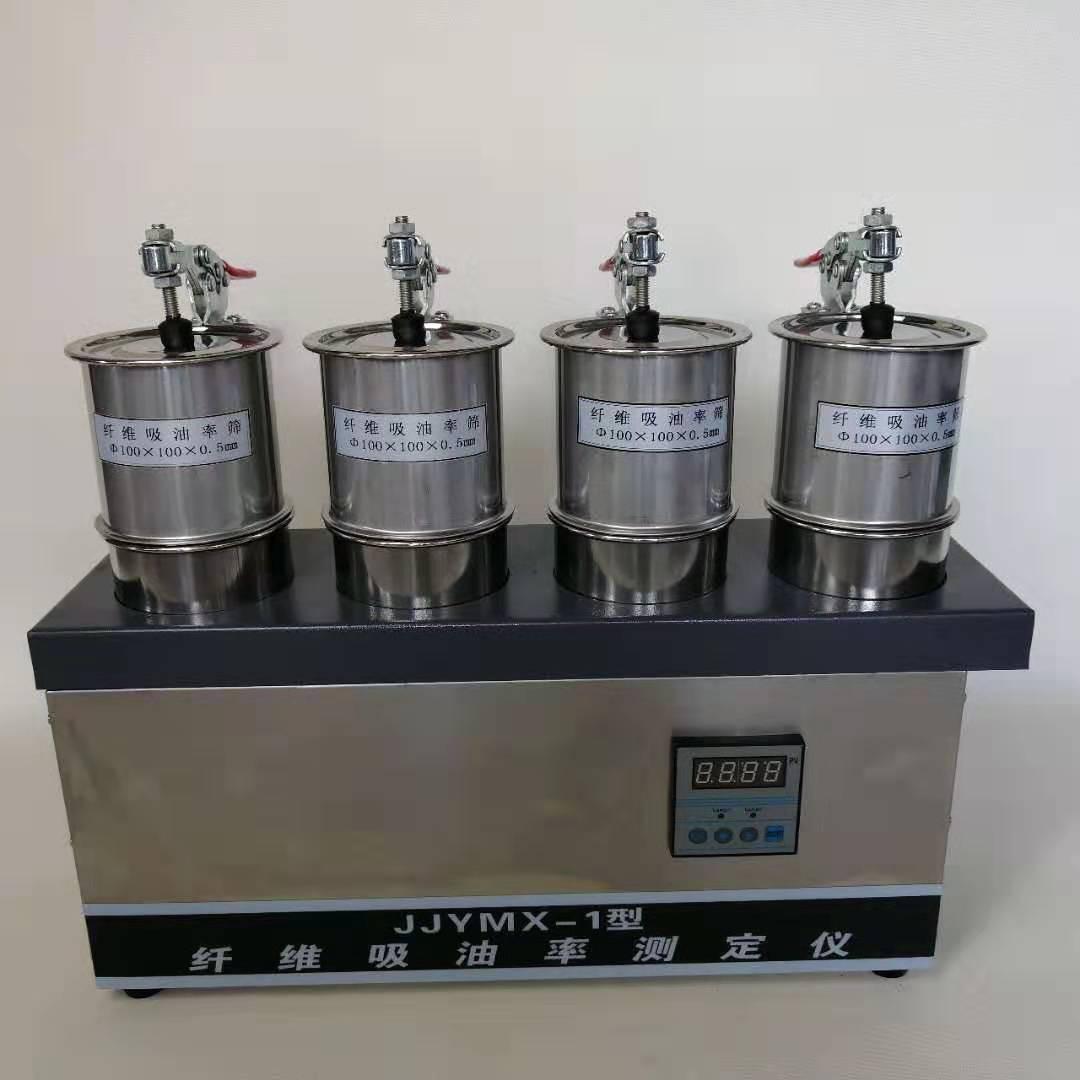 荣计达纤维吸油率测定仪