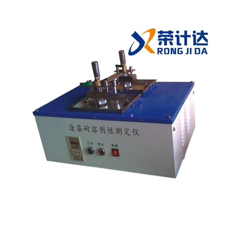 荣计达QFR-A涂层耐溶剂测定仪