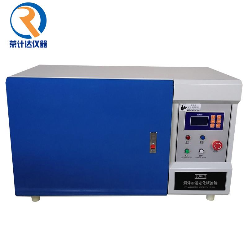 LUV-II紫外加速老化試驗箱