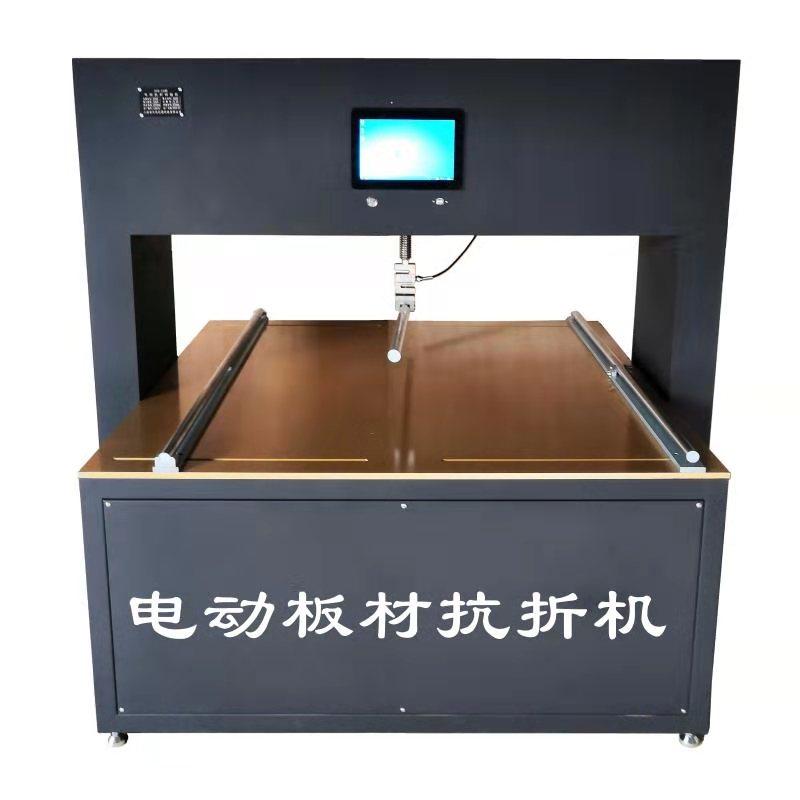 電動板材抗折試驗機